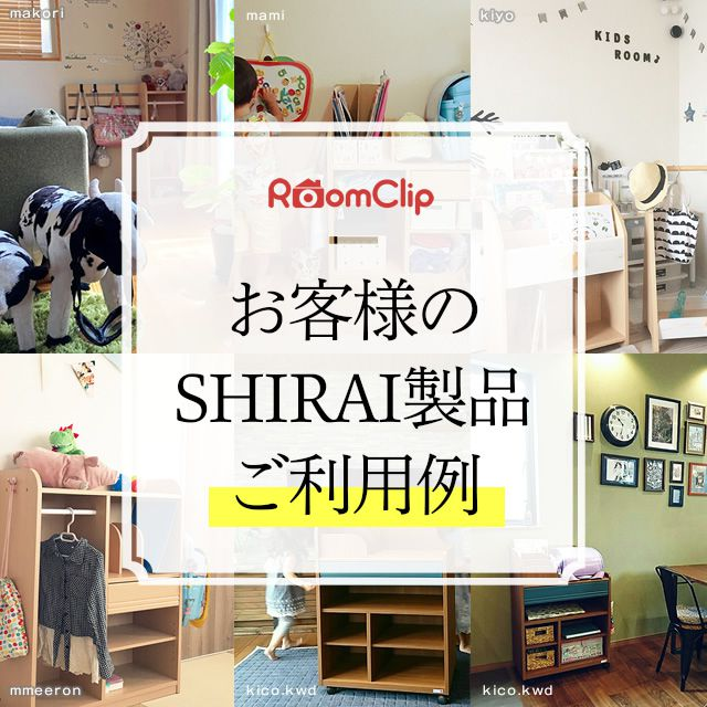 RoomClip投稿集
