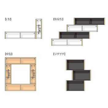 縦に横に自由に組み合わせて、収納を兼ねたお部屋のアクセントに