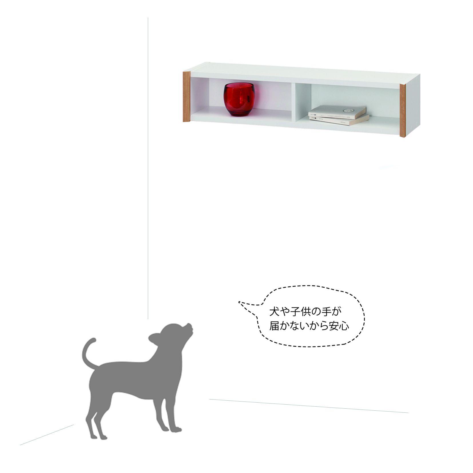 壁面に設置するから犬や子供の手が届かなくて安心